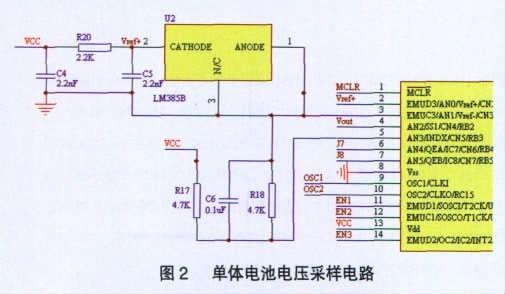 单体电池电压采样电路