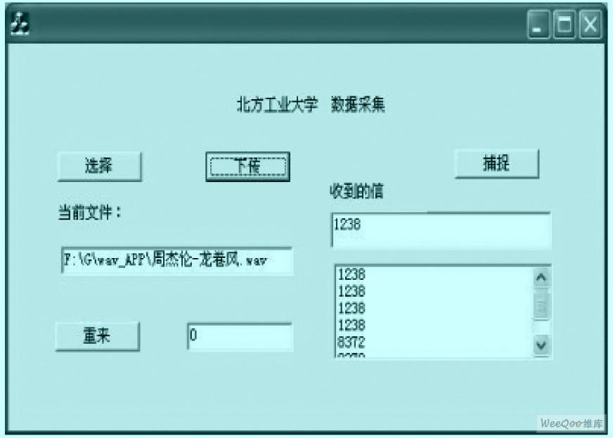 控制系统界面设计