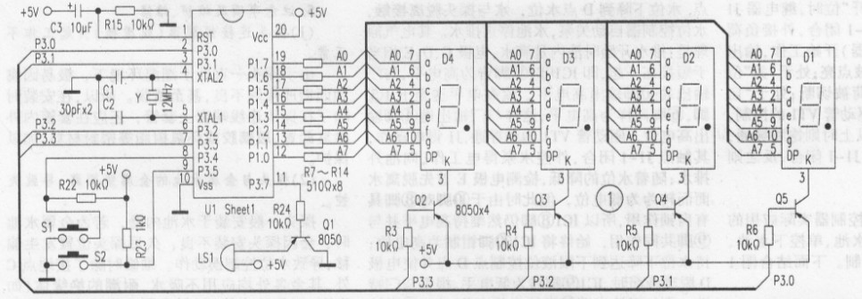 采用89c2051单片机设计硬件电路