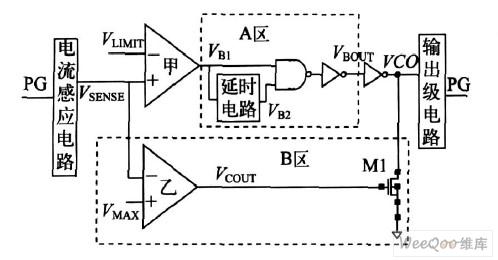改进后的电流保护电路图