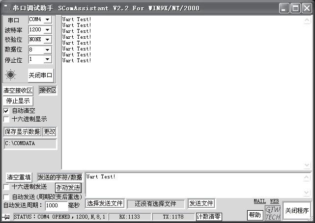 图3 串口软件调试界面