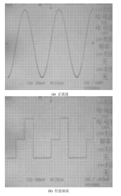 基于fpga的任意波形发生器设计与研究