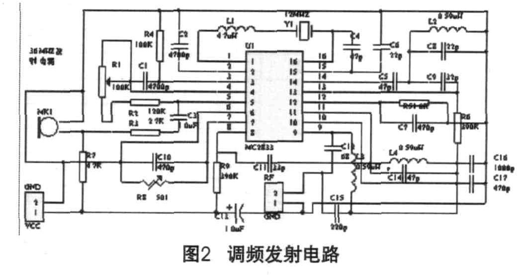 图2 调频发射电路