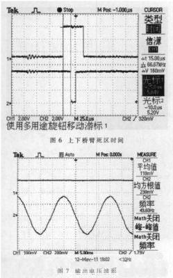 图7所示为输出电压波形