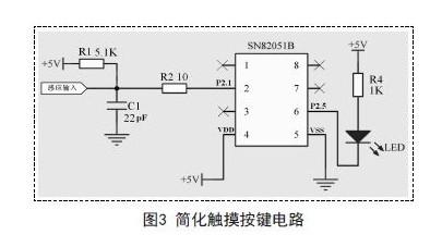 电容式触摸按键判码方法研究