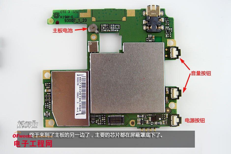 红米1手机不开机维修图解