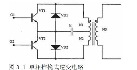 电源技术 光伏分布式发电中的逆变系统设计        同时变压器存在偏