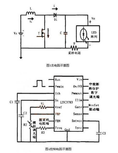 基于蓄电池供电的led照明系统的电路设计图片