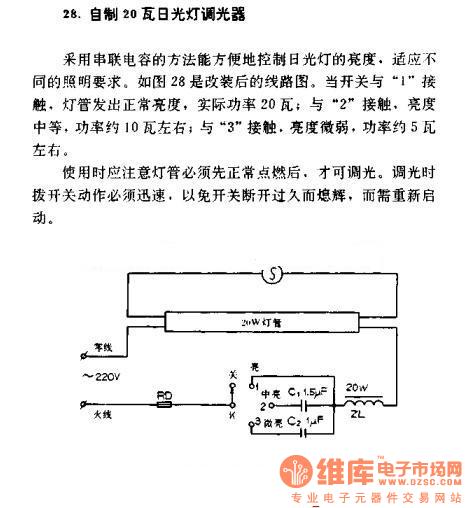 自制20W瓦日光灯调光器电路图