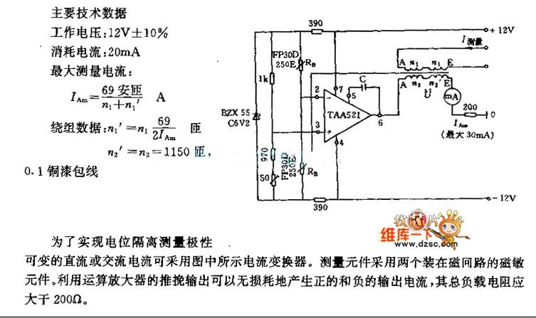 关于测量直流与交流电流的电流变换器电路图