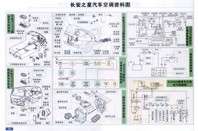 长安奥拓轿车发动机电路图图片