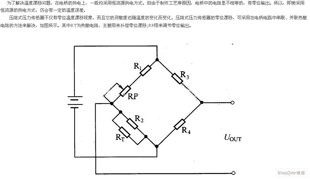 压阻式压力传感器组成的温度补偿电路图
