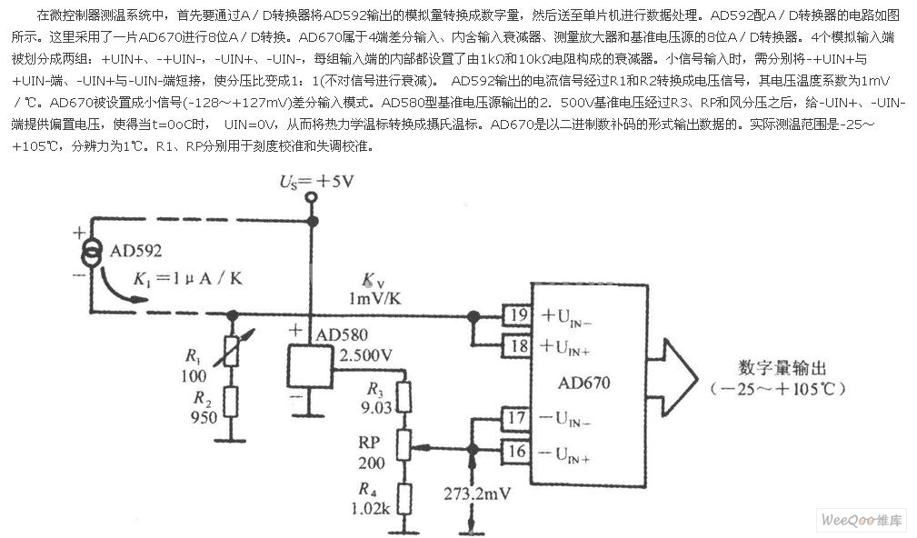 温度传感器A/D转换器电路图