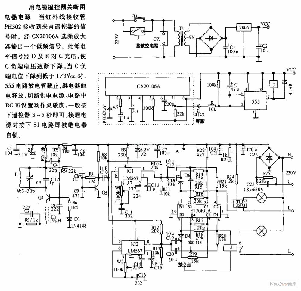 【图】用电视遥控器关断用电器电源电路图遥控电路()