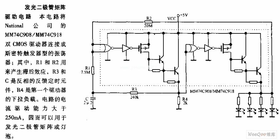 【图】发光二极管矩阵驱动电路图光敏二极管