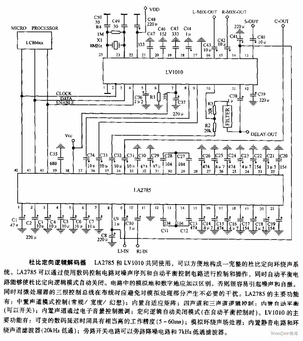 【图】杜比定向逻辑解码器电路图语音电路