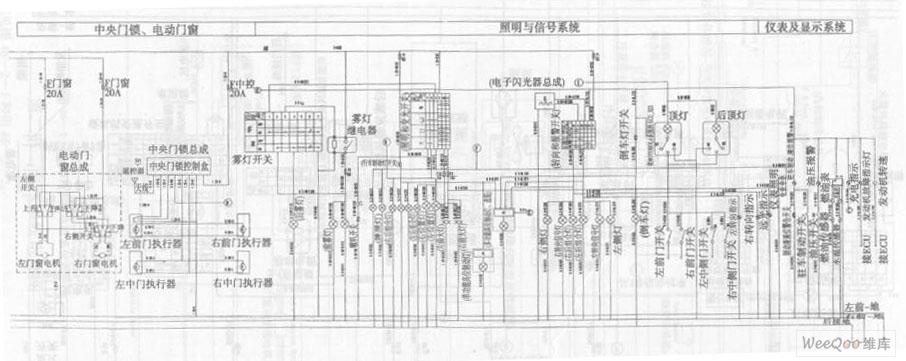 通用五菱汽车整车电气系统电路图二