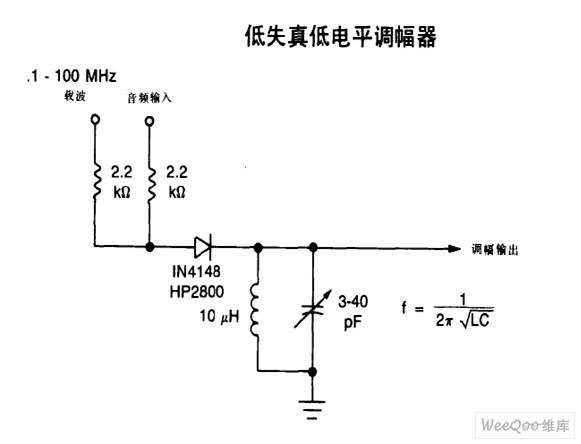 低失真低电平调幅器