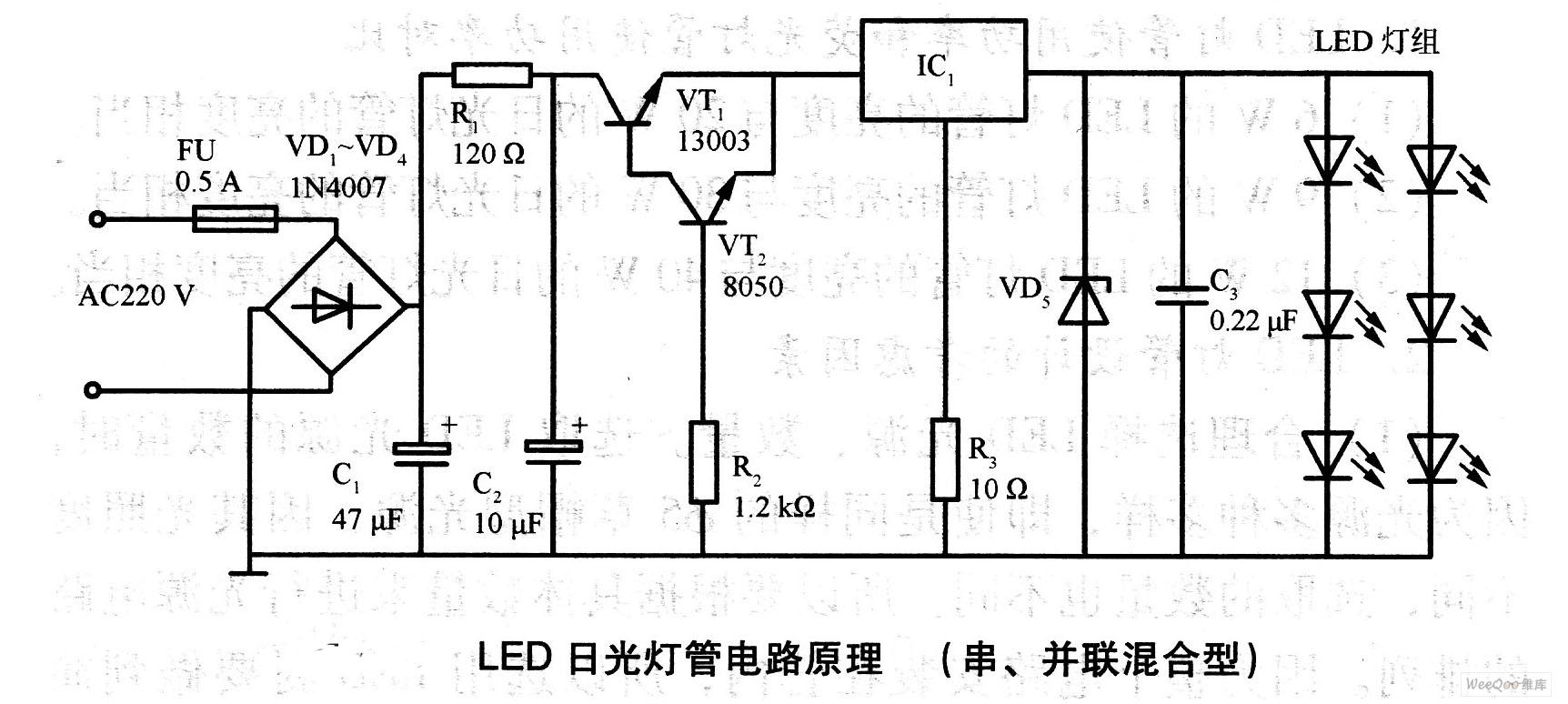 LED日光灯管电路原理图