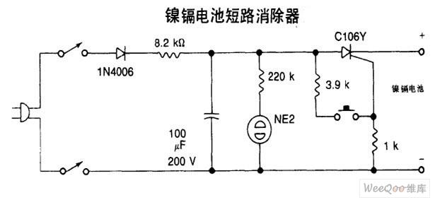 镍镉电池短路消除器