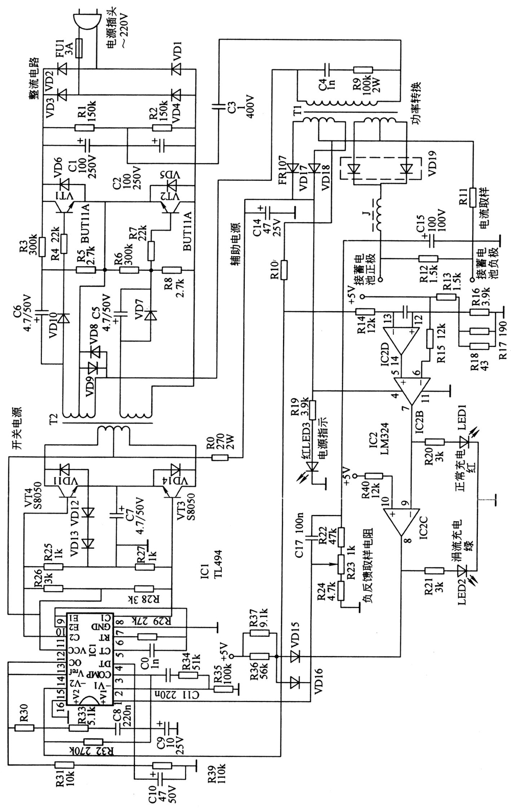 电动自行车佳腾充电器电路图