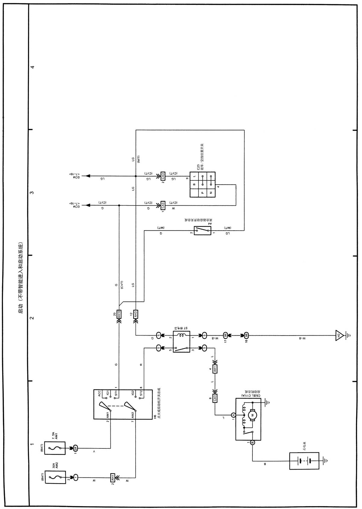 广汽丰田逸致启动,充电,点火系统电路图