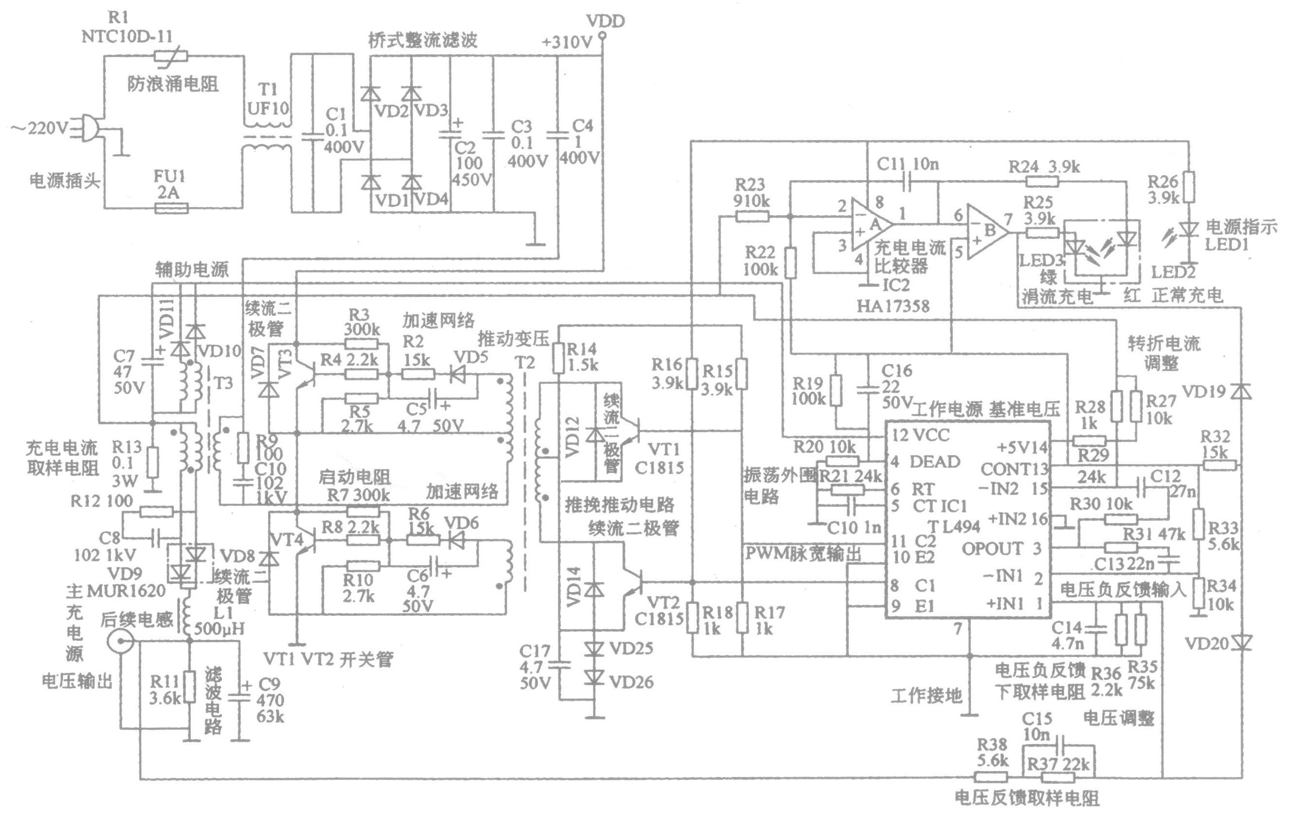 【图】电动自行车达事捷充电器电路图电源电路
