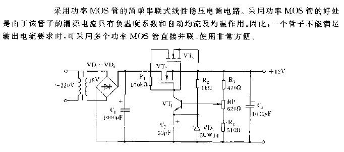 一款串联式线性稳压电源电路图