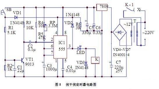 555时基的抗干扰定时器电路图