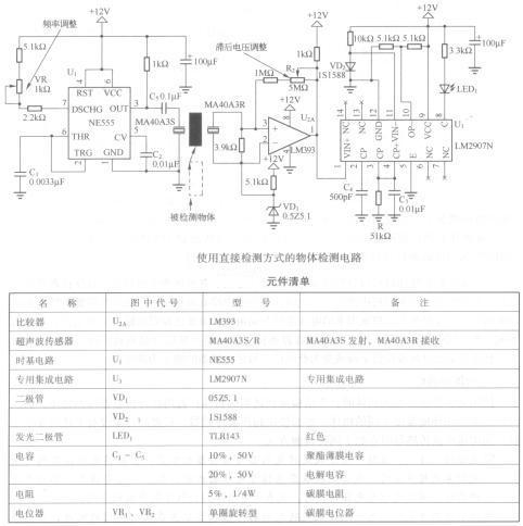 直接检测式物体检测电路