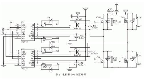 基于ARM的自主式移动机器人电路设计
