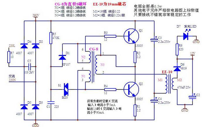 用LED电源驱动电路电路图