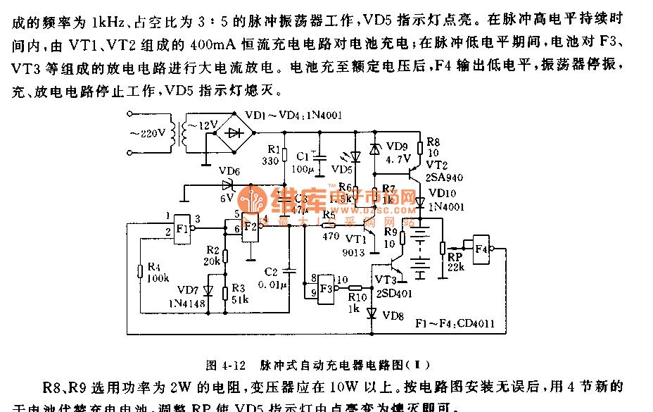 【图】脉冲式自动充电器电路(2)充电电路