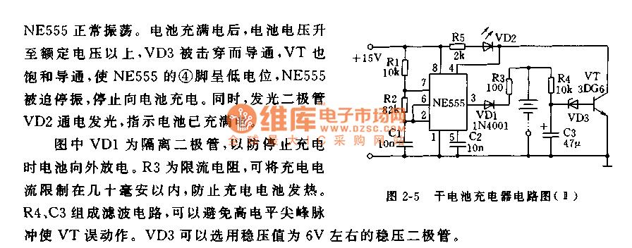 【图】干电池充电器电路2其他电源电路