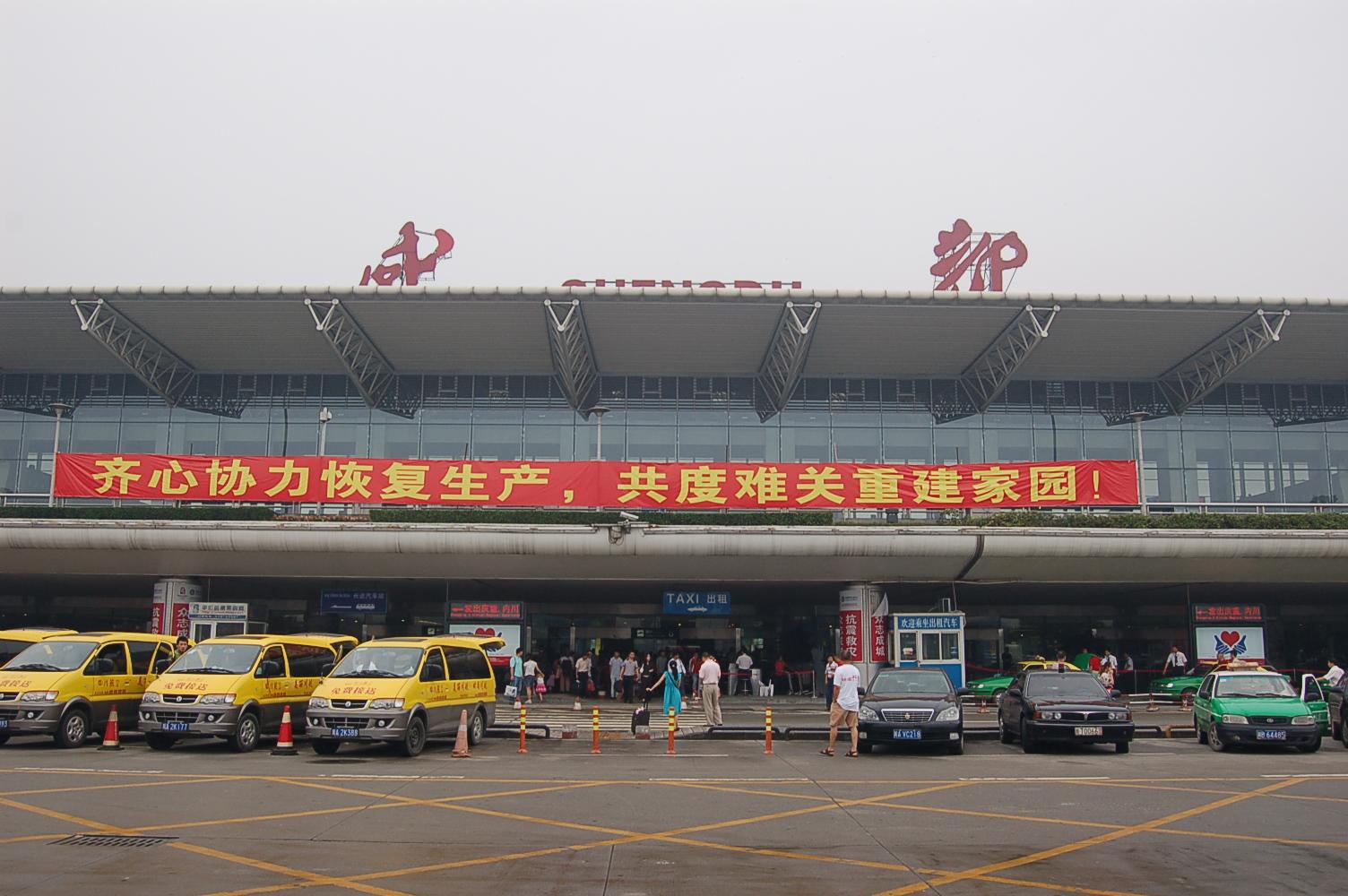 成都双流机场已全面恢复营运,抗震救灾的气氛仍在