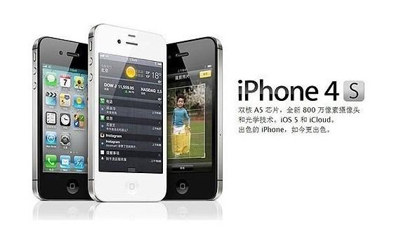 苹果4s回收_哪里有回收苹果4s手机_苹果4s旧手机回收价格