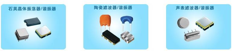 石英晶体振荡器/谐振器,陶瓷滤波器/谐振器,声表滤波器/谐振器