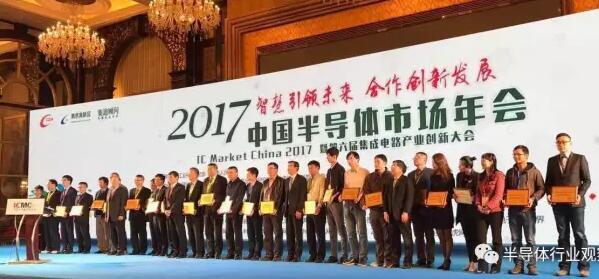 2017年中国半导体市场年会今日于南京举行