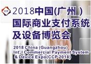 2018中国(广州)国际商业支付系统及设备博览会