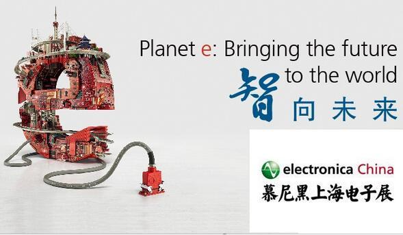 全球顶级大咖展示电子行业风向标