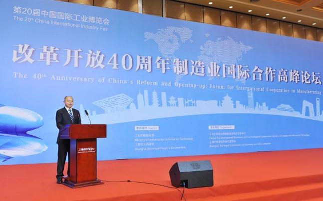 王江平出席改革开放40周年制造业国际合作高峰论坛