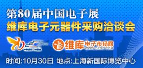 中国电子展