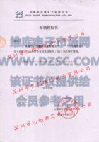 禾芯微电子授权亿创微芯为禾芯微(HX)一级代理商