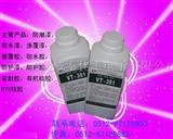 PCB线路板防水胶 PCB防水胶 电子防水胶 防水胶