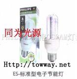 飞利浦节能灯管 5W/8W/14W/18W/23W  标准型