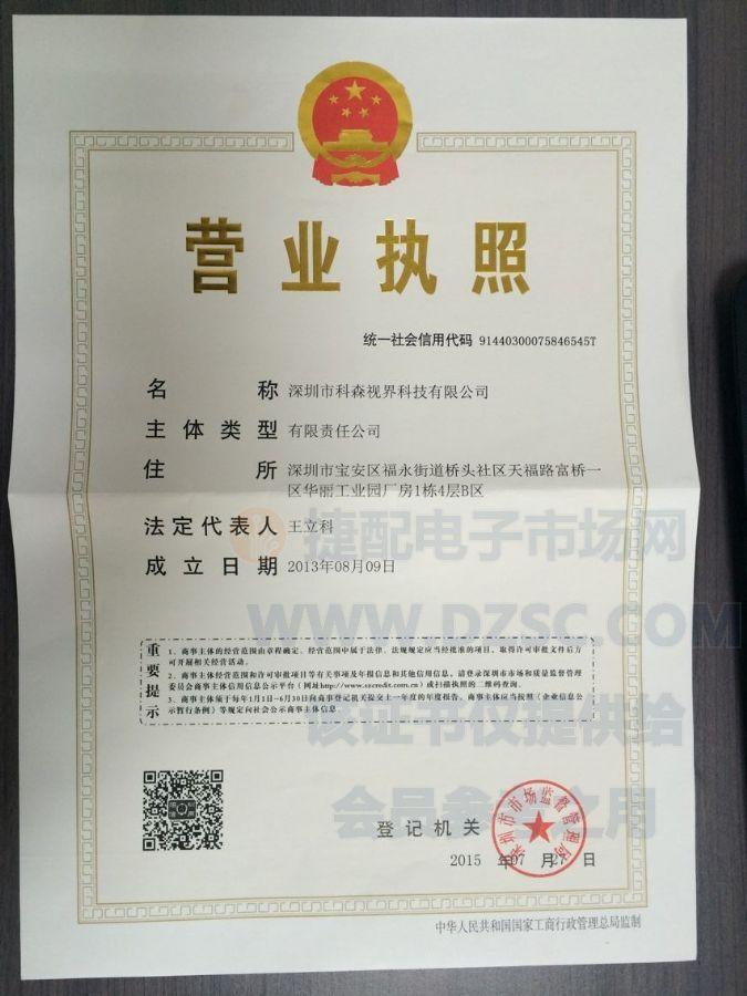 深圳市科森视界科技有限公司