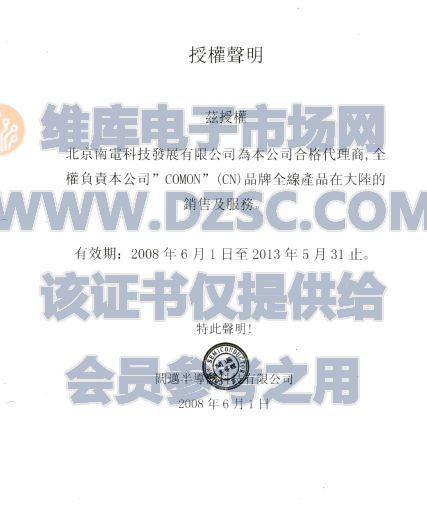 台湾阔迈北京南电大陆总代理