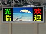 武汉LED电子显示屏、发光字 霓虹灯