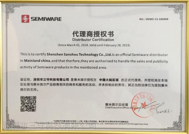 上海原装赛米微尔代理证书