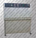 紫外光耐老化试验箱/紫外光耐气候试验箱